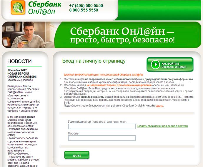 Сбербанк Онлайн - Главная страница | Личный кабинет