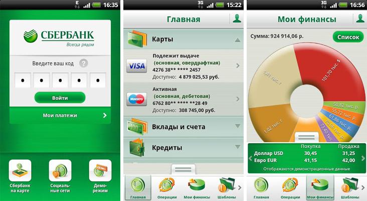 «Сбербанк России» - Сбербанк Онлайн