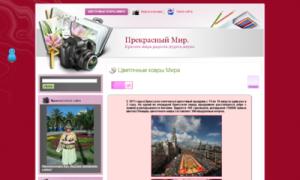 Этот сайт о красивом и научном мире. Приглашаю Вас, заходите. http://mir.radosthrist.ru