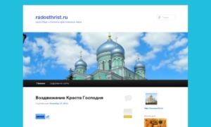 Это сайт христианский http://radosthrist.ru/