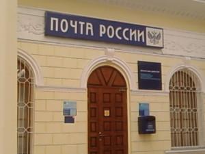 Сочи 2014, почта России